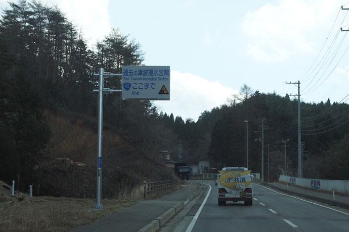 国道沿いに立てられた、津波の推移。土地への記録は防災の重要な情報源となる。